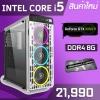 GEN 8 CORE i5-8400 | DDR4 BUS 2400 8G | GTX1050Ti | 1TB 7200RPM