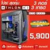 Athlon II X3 460 | GTX550Ti | D3 8G | 160GB | แถม แผ่นรองเม้า E-SPORT