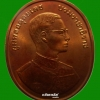 เหรียญ ในหลวง หลังพระนิรันตราย ปี 2539 สวยมากๆ