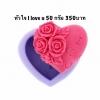 แม่พิมพ์ศบู่ หัวใจ I Love U 50 กรัม ราคา 350 บาท