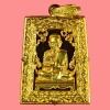 เหรียญฉลุ สมเด็จพระพุฒาจารย์ (โต พรหมรังสี) วัดระฆัง เนื้อบรอนด์นอก กล่องเดิม