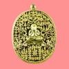 เหรียญมหายันต์วิเศษชัยชาญ อรหังพุทโธ หลวงพ่อสนั่น วัดกลางราชครูธาราช จ.อ่างทอง กล่องเดิม ปี 2556 เนื้อทองทิพย์