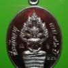 เหรียญนาคปรก รุ่นแรก หลวงปู่จื่อ วัดเขาตาเงาะอุดมพร ปี 2558 เนื้ออัลปาก้า สร้าง 999 เหรียญ