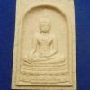 พระพุทธชินสีห์ ด้านหลัง ภปร. ที่ระลึกสมโภช 175 ปี วัดบวรนิเวศวิหาร และครบ 7 รอบ ในหลวง ร.๙