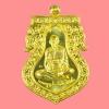 เหรียญเสมา หลวงพ่ออาด วัดตะพุนทอง จ. ระยอง ปี 2553 เนื้อทองฝาบาตร