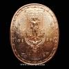 เหรียญมหายันต์ พิมพ์พระเจ้าตากฯ ยืนทรงครุฑ อ.หม่อม นิรนาม ปลุกเสกยิ่งใหญ่ในรอบ 50 ปี (เนื้อทองแดง)