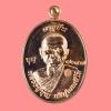 เหรียญอายุยืน หลวงปู่บุญ สวนนิพพาน (วัดปอแดง) จ.นครราชสีมา เนื้อทองแดง ปี 2558