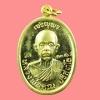 เหรียญเจริญพรบน 92 บล็อกแรก หลวงพ่อคูณ วัดบ้านไร่ ปี 2557 เนื้อทองฝาบาตร กล่องเดิม