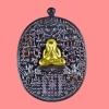 เหรียญมหายันต์วิเศษชัยชาญ อรหังพุทโธ หลวงพ่อสนั่น วัดกลางราชครูธาราช จ.อ่างทอง กล่องเดิม ปี 2556 เนื้อทองแดมรมดำหน้ากากทองทิพย์