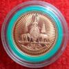 เหรียญฉลองสิริราชสมบัติ ครบ 50 ปี กาญจนาภิเษก ปี 2539 เนื้อทองแดง