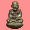 หลวงปู่ทวด เบ้าทุบมหาลาภ (อุดมวลสาร) รุ่น 100 ชันษา สมเด็จพระญาณสังวร สมเด็จพระสังฆราช วัดบวรนิเวศวิหาร ปี 2556
