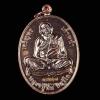 เหรียญเจริญพร เก้าหน้า หลวงปู่ทิม วัดละหารไร่ เนื้อทองแดง กล่องเดิม (ที่ระลึกสร้างหลวงปู่ทิมองค์ใหญ่ที่สุดในโลก) ปี 2557