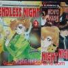 Endless Night 1-3 จบ
