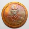 เหรียญในหลวง ร.๙ หลังเรือพระที่นั่งนารายณ์ทรงสุบรรณ กองทัพเรือสร้าง ปี 2539 เนื้อทองแดง