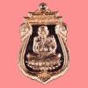 เหรียญเสมา หลวงปู่ทวด วัดช้างให้ เนื้อทองแดง ญสส. 100 พรรษา สมเด็จพระญาณสังวร สมเด็จพระสังฆราช วัดบวรนิเวศวิหาร ปี 56 กล่องเดิม