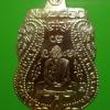 เหรียญขอเบ็ด หลวงพ่อกลั่น วัดพระญาติ วาระมหามงคล ๖๖๖ ปี กรุงศรีอยุธยา เนื้อสัตตะโลหะ