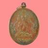 เหรียญสิริจันโท หลวงปู่จันทร์ วัดบรมนิวาศ รุ่นแรก พิมพ์พญานาคหัวต่ำ ปี 2466