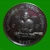 เหรียญเปิดโลกเศรษฐี หลวงปู่ดู่ พรหมปัญโญ วัดสะแก จ.อยุธยา ปี 2555 (ขอบสตางค์)