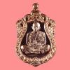 เหรียญเสมาชินบัญชร มหาเศรษฐี 91 หลวงพ่อคูณ วัดบ้านไร่ เนื้อทองแดงชนวนพระกริ่ง กล่องเดิม