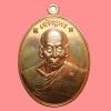 เหรียญเจริญพรบน หลวงปู่คำบุ วัดกุดชมภู ปี 2554