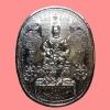 เหรียญมหายันต์ พระนเรศวรมหาราช รุ่น ปราบไพรีอริศัตรูพ่าย อ.หม่อม นิรนาม ปลุกเสกยิ่งใหญ่ในรอบ 50 ปี (เนื้อทองแดง) ซองเดิม