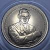 เหรียญในหลวง ร.๙ ที่ระลึกรางวัลความสำเร็จสูงสุดด้านการพัฒนามนุษย์ ปี 2549