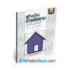 หนังสือ สร้างบ้านด้วยอิสลาม