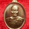 เหรียญเจริญสุข หลวงพ่อแสวง วัดลาดปลาดุก นนทบุรี เนื้อสัตตะ