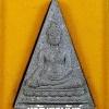 พระสมเด็จนางพญา ญสส.84 (ผสมมวลสารจิตรลดา) รุ่น 7 รอบ สมเด็จพระญาณสังวร สมเด็จพระสังฆราช วัดบวรนิเวศวิหาร ปี 2540