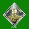 เหรียญข้าวหลามตัด กรมหลวงชุมพร รุ่น บูรพาบารมี ปี 2559 เนื้อทองแดงอาบเงินหน้ากากปลอกลูกปืน