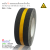 """Anti slip tape เทปกันลื่นสีดำคาดแถบสะท้อนสีเหลือง กว้าง 2"""" ยาว 15 เมตร เทปมีกาว สำหรับติดบันได ทางเดิน ทางลาดเอียง"""