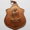 เหรียญในหลวงทรงผนวช ปี 2517 เนื้อทองแดง
