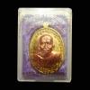 เหรียญที่ระลึก อายุครบ 89 ปี หลวงพ่อเสงี่ยม วัดสุวรรณเจดีย์ ปี 2557