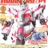 Hobby Japan เล่มที่ 029 ฉบับ ม.ค. 2558 (ภาษาไทย)