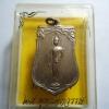 เหรียญเสมาฉลอง พุทธ 25 ศตวรรษ เนื้อนิกเกิล กล่องเดิม