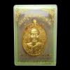 เหรียญเจริญพรบน โค๊ดรอบ หลวงปู่จื่อ วัดเขาตาเงาะอุดมพร เนื้อทองฝาบาตร ปี 2558