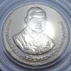 เหรียญในหลวง ร.๙ ครบ 80 ปี การสถาปนามหาวิทยาลัยธรรมศาสตร์ ปี 2557