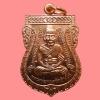 เหรียญหลวงปู่ทวด รุ่น 100 ปี สังฆราชา วัดบวรนิเวศวิหาร ปี 2556 เนื้อทองแดง กล่องเดิม