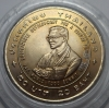 เหรียญในหลวง ร.๙ เฉลิมพระเกียรติในการพัฒนาอย่างยั่งยืนเพื่ออนาคตอันมั่นคง ปี 2538