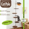MU0024 คอนโดแมว ยึดติดเพดาน ขั้นบันไดเกลียววน Cat Pole นำเข้าจากญี่ปุ่น
