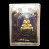 เหรียญพระปิดตา รุ่น ชินบัญชรมหาเศรษฐี หลวงปู่จื่อ วัดเขาตาเงาะอุดมพร ปี 2559 เนื้อทองทิพย์ลงยาสีน้ำเงิน สร้าง 599 องค์