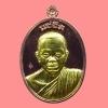 เหรียญแซยิด หลวงพ่อคูณ วัดบ้านไร่ (แยกชุดกรรมการ) พิมพ์ห่มเฉียง เนื้อทองแดงองค์ฝาบาตร สร้าง 999 เหรียญ