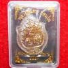 เหรียญมังกรคู่ หลวงปู่แสน วัดบ้านหนองจิก เนื้ออัลปาก้า