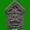 พระขุนแผนสาริกา ครูบาแบ่ง วัดบ้านโตนด หลวงพ่อทอง วัดพระพุทธบาทเขายายหอม ร่วมปลุกเสก ปี 2557 กล่องเดิม