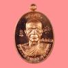 เหรียญเจริญพรบน หลวงพ่อทอง วัดพระพุทธบาทเขายายหอม หลวงพ่อคูณ เมตตาอธิษฐานจิตปลุกเสก เนื้อทองแดงผิวไฟ
