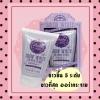 BabyKiss SnowWhite BB Body Lotion - Cotton Candy Flavour with SPF 30 PA+++ เบบี้คิส สโนว์ไวท์บีบี