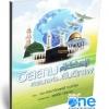 หนังสือ อิสลามศาสนาแห่งสันติภาพ
