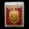 เหรียญเปิดโลกเศรษฐี 55 หลวงปู่ทวด-หลวงปู่ดู่ วัดสะแก ปี 2555 พิมพ์เสมา เนื้อชุบทอง