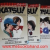 Katsu คัทซึ 1-3