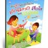 หนังสือ เลี้ยงลูกอย่างไรให้เป็นเด็กฉลาด สดใสและมีวินัยที่ดี ฉบับคุณแม่มือโปร